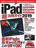 iPad超活用ガイド2019 (英和ムック らくらく講座シリーズ)