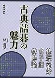 古典詰碁の魅力―碁経衆妙・官子譜・発陽論