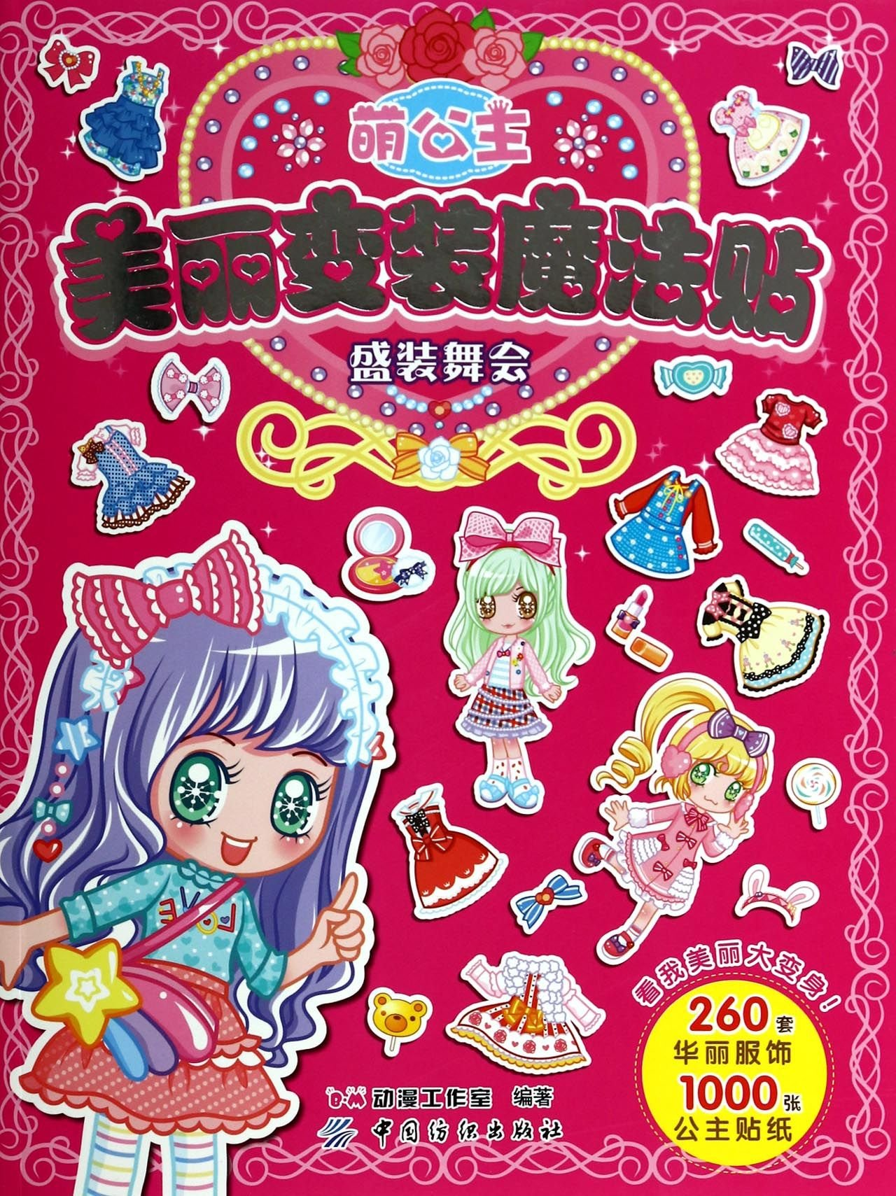 Prom dress(Chinese Edition) pdf epub