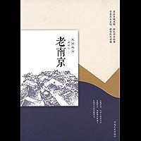 老南京(民国趣读·老城记)(秦淮胜迹、老腔老调,鲜活再现老南京城的文化与生活。)