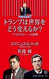 トランプは世界をどう変えるか? 「デモクラシー」の逆襲 (朝日新書)