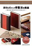 素材を活かした手製本の教室―革装・布装・和装の作り方から本の直し方まで (HAND BOOKBINDING LESSON)