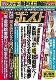 週刊ポスト 2017年 9/29 号 [雑誌]