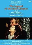 聖なる酔っぱらいの伝説  (2枚組) [DVD]