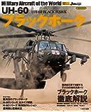 UH-60 ブラックホーク (世界の名機シリーズ)