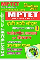 ENVIRONMENTAL STUDIES  & PEDAGOGY (MP-TET): MP-TET EASY STUDY NOTES MAGICAL SERIES-I (20200113 Book 555) (Hindi Edition) Kindle Edition