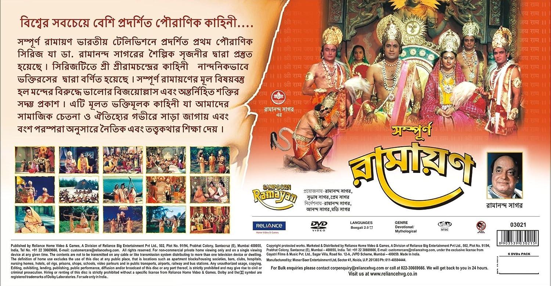 Amazon in: Buy Sampoorn Ramayan - (Set of 6 DVD) DVD, Blu