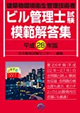 ビル管理士試験模範解答集 平成28年版