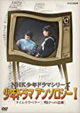 NHK少年ドラマシリーズ アンソロジーI  (新価格) [DVD]