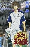 テニスの王子様 36 (ジャンプコミックス)