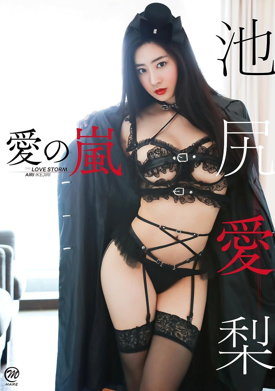 池尻愛梨 DVD ≪愛の嵐≫ (発売日 2018/07/27)