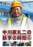 中川家礼二の鉄学の時間 6 (特典なし) [DVD]