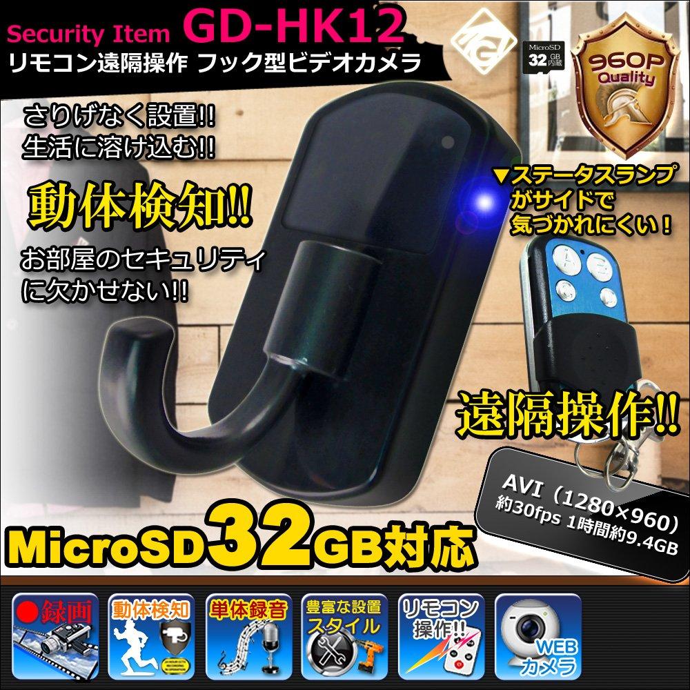 【GOD HAND】 フック型ビデオカメラ GD-HK12 リモコンで簡単遠隔操作が可能!! 離れたところから撮影スタート!! 動体検知、動画/録音!!【KANTO-SEIKO 正規保証書付き】 B01MU05PE7