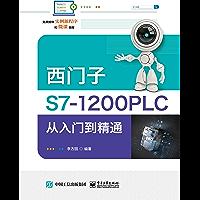 西门子S7-1200 PLC从入门到精通
