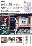 何度でも行きたくなる、可愛い京都に出会える本【綴じ込み付録:SOU・SOU「菊づくし」柄ご朱印帖】 (e-MOOK)