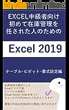 Excel中級者向け 初めて在庫管理を 任された人のための Excel 2019 テーブル・ピボット・書式設定編