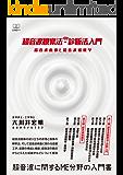 超音波観察法・診断法入門: 超音波画像と超音波組織学 (22世紀アート)