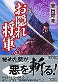 お隠れ将軍 (朝日文庫)
