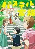 パステル家族(3) (アクションコミックス(comico BOOKS))