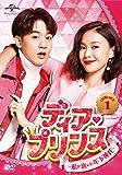 [DVD]ディア・プリンス~私が恋した年下彼氏~ DVD-SET1