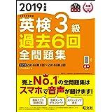 2019年度版 英検 3級全問題集 (旺文社英検書)