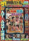 91時間バトル the DVD プレミアムBOX 剛腕荒波スペシャル (<DVD>)