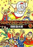 ウルティモ・スーパースター2巻 デジタルブックファクトリー
