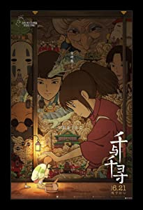 Wallspace 11x17 Framed Movie Poster - Spirited Away