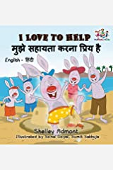 I Love to Help (English Hindi Children's book): Bilingual Hindi Book for Kids (English Hindi Bilingual Collection) (Hindi Edition) Hardcover