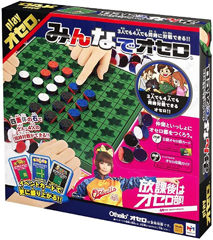 オセロ プレイ 無料 ゲーム 1 用 人