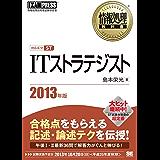 肌容赦ないパイプライン徹底解説ITストラテジスト本試験問題〈2013〉 (情報処理技術者試験対策書)