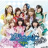 スカッとサマラバ☆(通常盤)(Type-A)(DVD付)