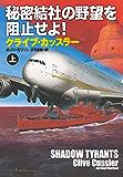 秘密結社の野望を阻止せよ!(上) オレゴン号シリーズ (扶桑社BOOKSミステリー)