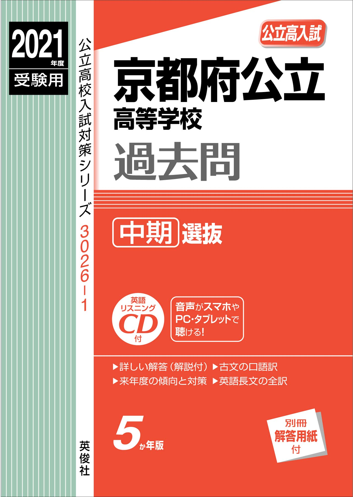 公立 入試 京都 高校