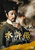 水滸伝 DVD-SET2 シンプル低価格バージョン(期間限定生産)