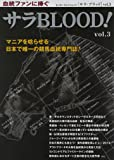 サラBLOOD! vol.3 (エンターブレインムック)