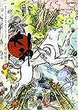 大神オフィシャルアンソロジーコミック 2―天道絵草子 (カプコンオフィシャルブックス)