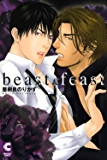 beast&feast (ショコラコミックス)