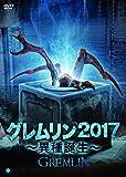 グレムリン2017 ~異種誕生~ [DVD]