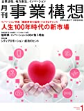 月刊事業構想 2018年1月号 [雑誌] (人生100年時代の新市場)
