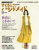 NHK すてきにハンドメイド 2018年 9月号 [雑誌] (NHKテキスト)
