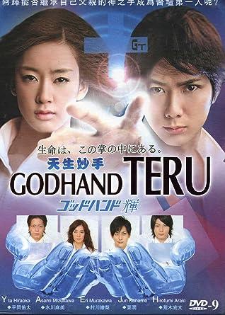 Godhand Teru (2009)