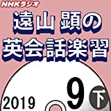 NHK「遠山顕の英会話楽習」2019.09月号 (下)