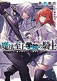 魔法至上学院の騎士 魔法適性ゼロの魔剣使い (角川スニーカー文庫)