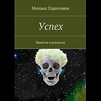 Успех: Повести и рассказы (Russian Edition) book cover