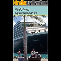 அம்மணி நூர்டம் (Tamil Edition)