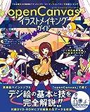 openCanvas イラストメイキングガイド [DVD-ROM付き]