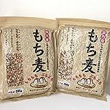 国内産 もち麦 280g × 2袋