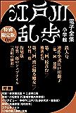 小学館電子全集 特別限定無料版 『江戸川乱歩 電子全集』