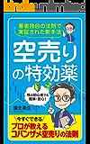 空売りの特効薬: 人生を変えるコバンザメ空売りの法則 堀北晃生